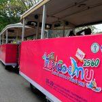 เทศกาลเที่ยวเมืองไทย 2560