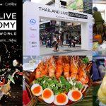 """งาน """"Thailand Live Gastronomy"""" กรุงเทพฯ"""